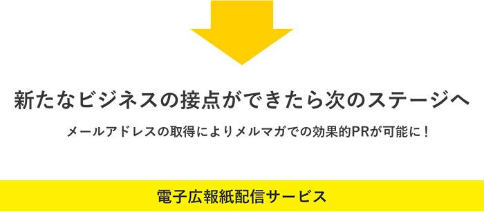 電子広報紙配信サービス