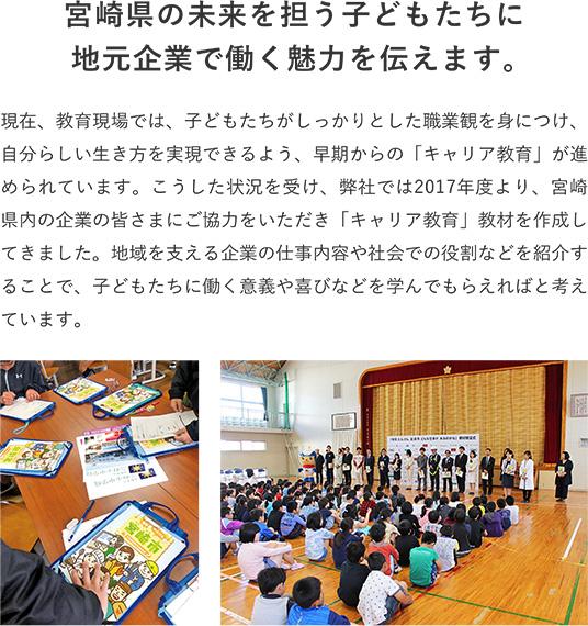 宮崎県の未来を担う子どもたちに地元企業で働く魅力を伝えます。