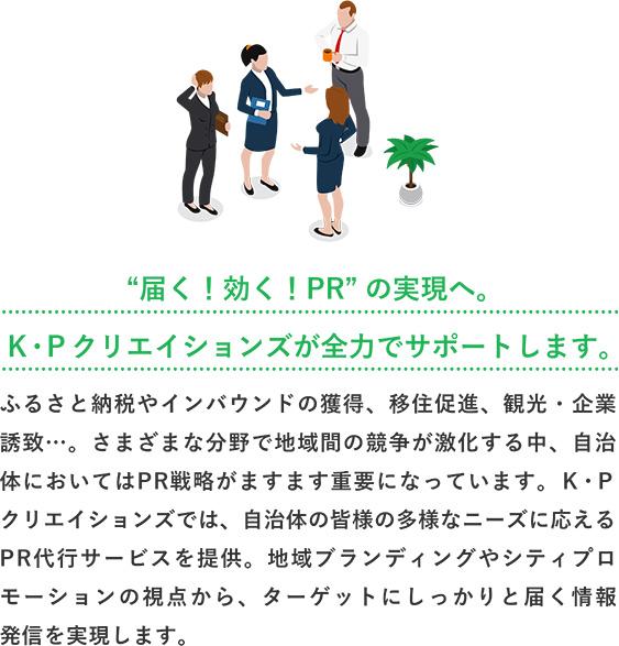 届く!効く!PRの実現へ。K・Pクリエイションズが全力でサポートします。